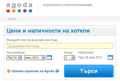Agoda.com стартира безплатна технология за резервации