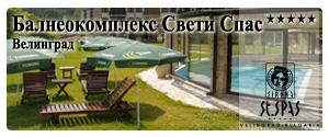Хотел Свети Спас Велинград